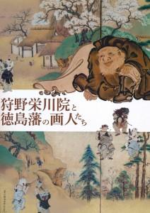 狩野栄川院(図録表紙)