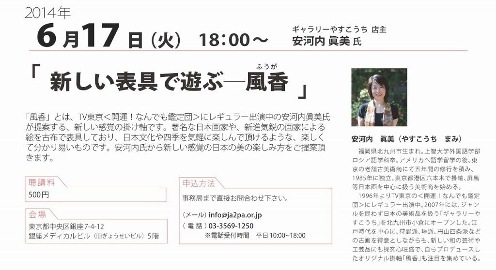 スペシャルトークチラシ(5-6月) (2)