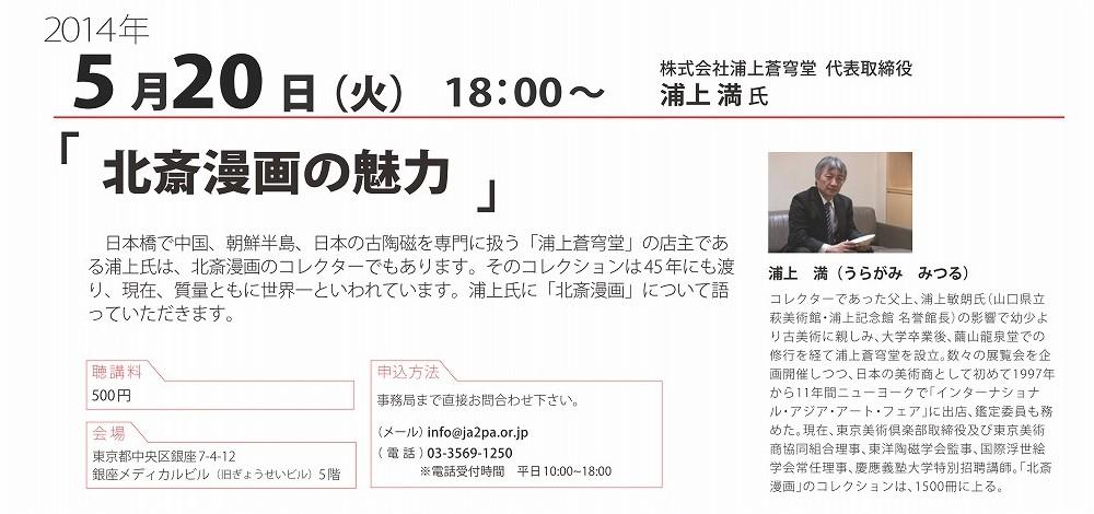 スペシャルトークチラシ_01 - コピー (2)