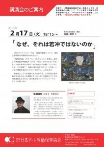 2月チラシ新(webpage用)