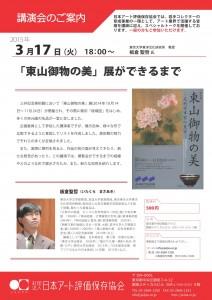 3月チラシ新(webpage用)